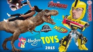 Мами і тата в величезному світі іграшок! Світ Юрського періоду, Трансформери, нерф, Месники, МЛП, нерф (Хасбро)