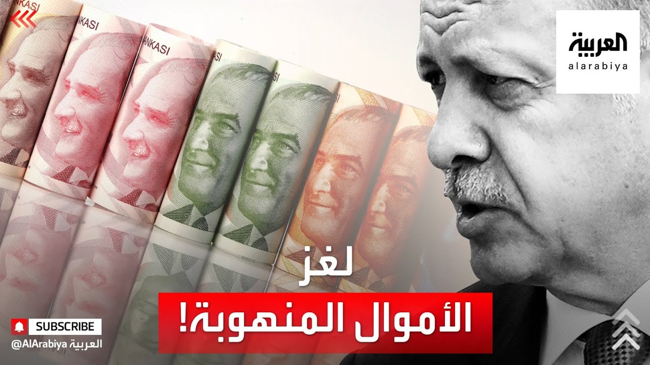 المعارضة التركية تسأل أردوغان: أين الـ128 مليار دولار المفقودة؟  - نشر قبل 3 ساعة