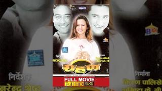 Grahan || ग्रहण || Nepali full Movie ||  LOVE STORY || Nepali Movie