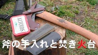 斧の手入れと焚き火台 Maintenance of an ax and a bonfire table