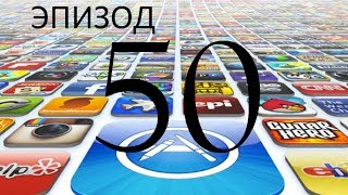 Обзор игр и приложений для iPhone/iPodTouch и iPad (50)