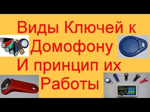видео: Виды ключей к домофонам