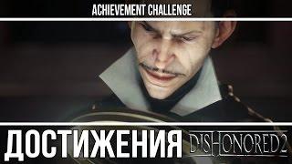 dishonored 2 - Эврика, Как решить загадку Джиндоша