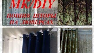 Как сшить шторы на люверсах. Самый легкий способ/How to sew curtains on the eyelets.DIY(Здравствуйте, дорогие друзья! С вами Творческая мастерская