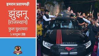 Jhunjhnu (Rajasthan) Full Mushayra || Imran Pratapgarhi || 5 Oct 2018 || Must Watch