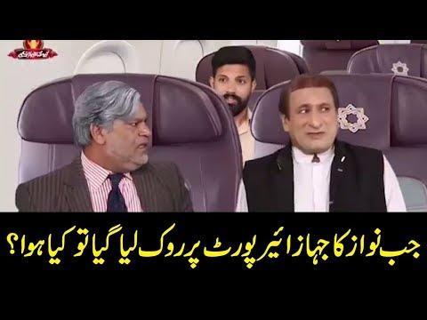 Jab Nawaz Sharif ko Allama Iqbal Airport per roka gaya to kia hua ??