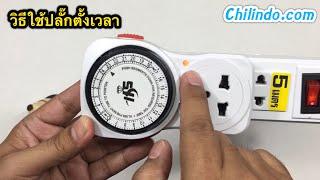 วิธีใช้ปลั๊กตั้งเวลา Chilindo ชิลินโด้ : รีวิวแล้วแจก Video
