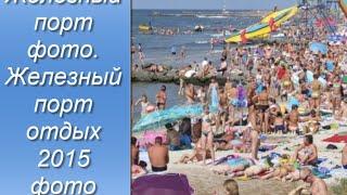 видео крым железный порт фото