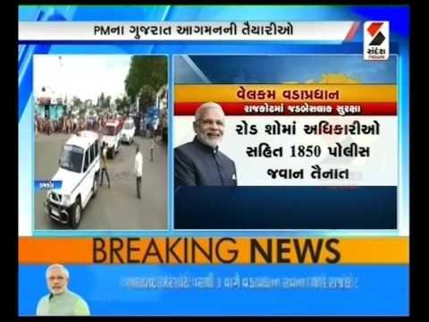 PM Modi Gujarat Tour Program Schedule 29, 30 June 2017 ॥ Sandesh News
