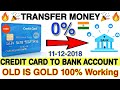 Transfer Money Credit Card to bank Account 0% Charge || Credit Card to Bank Transfer Trick in Hindi