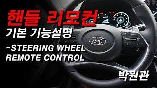 ★핸들 리모컨 사용방법★ -현대자동차  박원관