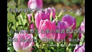 自律神経にやさしいクラシック 愛の周波数528hz DNA Repair Classical Music MP3