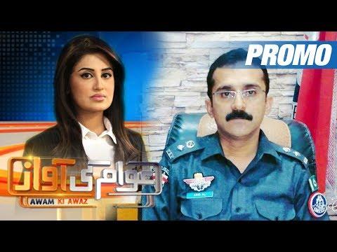 Abid Ali Baloch Ki Karwayi   Awam Ki Awaz   Promo   SAMAA TV