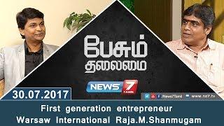 Paesum Thalaimai 30-07-2017  – News7 Tamil Show – Warsaw International Raja.M.Shanmugam