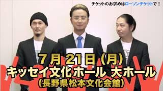 公演情報/チケットのお求めはコチラ http://l-tike.com/concert/yuusuk...