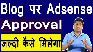 How To Approve Adsense Account With Blogger In Hindi | Quick Adsense Approval