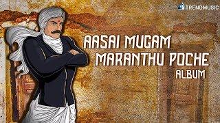 Aasai Mugam Maranthu Poche Album Song   Mahakavi Bharathiyar   Harshitha Ramesh   TrendMusic