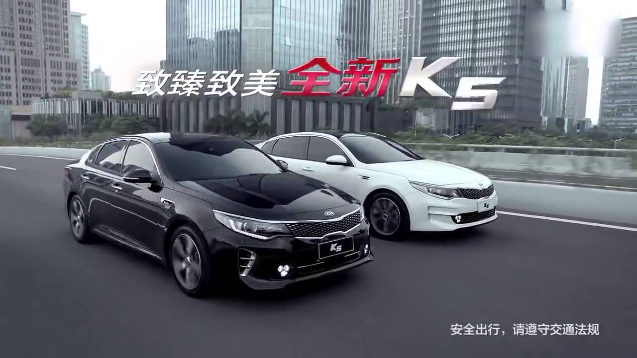 kia k5 optima commercial 2016 china youtube. Black Bedroom Furniture Sets. Home Design Ideas