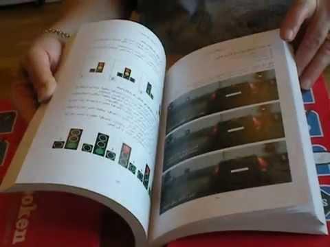 كتاب تعليم السواقة النظري pdf