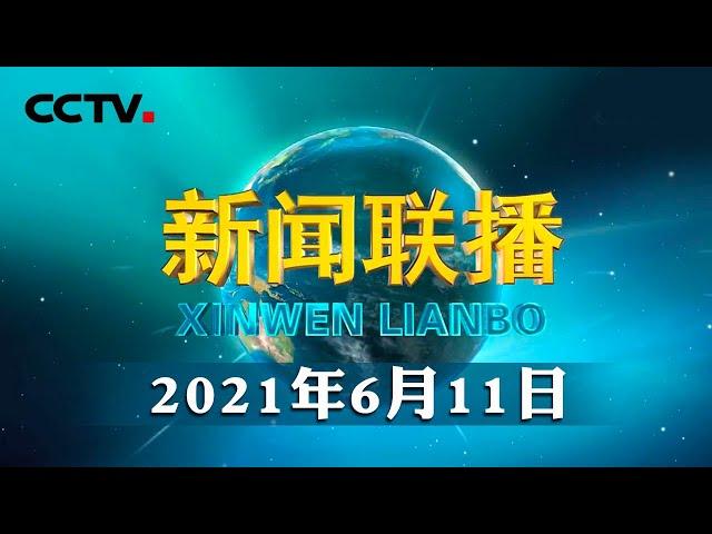 习近平向蒙古国当选总统致贺电 | CCTV「新闻联播」20210611