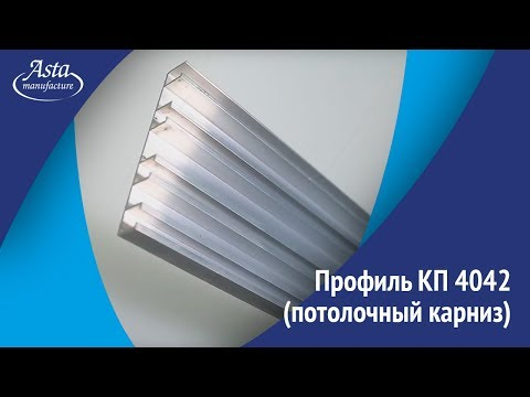 Видеообзор профиля КП 4042 (потолочный карниз) от компании Аста М