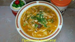 Ну очень вкусный обед или ужин на скорую руку!Суп с фасолью и лапшой! Таджикское блюдо!