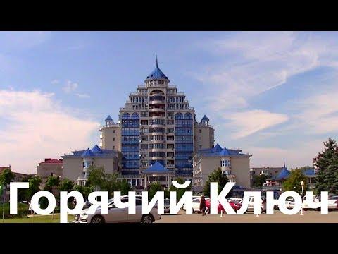 Один день в Горячем Ключе (Краснодарский край) || Krasnodar