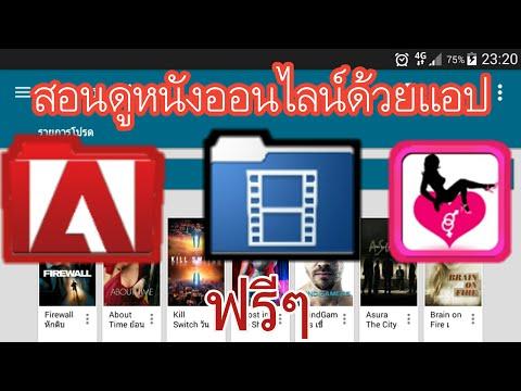 สอนดูหนัง|โหลดหนัง ออนไลน์ฟรี apk android