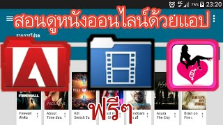 สอนดูหนัง โหลดหนัง ออนไลน์ฟรี Apk Android