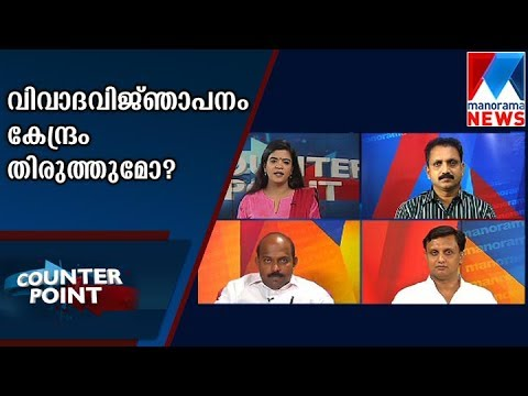 Does the government correct the controversial notification? | Manorama News