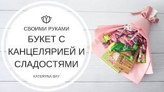 Подарок своими руками на День учителя I Букет из канцтоваров и сладостей I Легко и просто