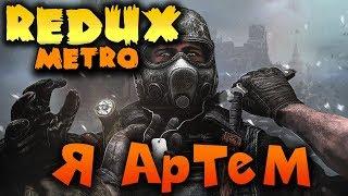 Игра Metro Redux - Финал уже близко! Прохождение игры Метро 2033!