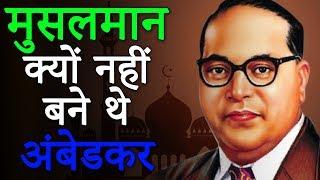मुसलमान क्यों नहीं बने थे अंबेडकर Why Baba Saheb Ambedkar didn't become Muslim Dark Mystery
