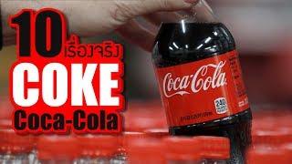 10 เรื่องจริงของ โค้ก  (Coke) หรือ โคคาโคล่า (Coca-Cola) ที่คุณอาจไม่เคยรู้ ~ LUPAS