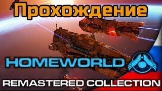 Прохождение Homeworld 1 Remastered - Миссия 15 - В роковой час