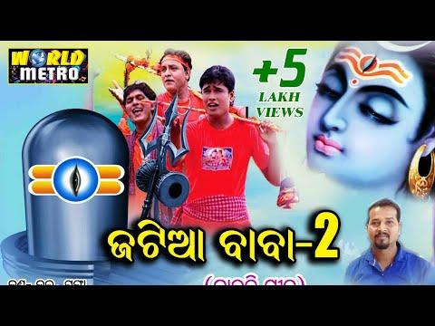New Bol Bam Song 2018 ll Jatia Baba 2 ll Odia Bol Bam Mp3 Song 2018 ll World Metro