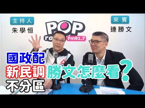 2019-11-11《POP搶先爆》朱學恒專訪 國民黨中央委員 連勝文
