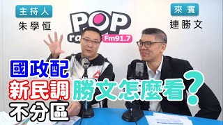 2019-11-11《POP搶先爆》朱學恒專訪 國民黨中央委員 連勝文 Video