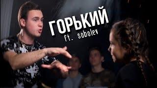 EXPERT ft. НИКОЛАЙ СОБОЛЕВ - ГОРЬКИЙ ПАРК [ПРЕМЬЕРА]