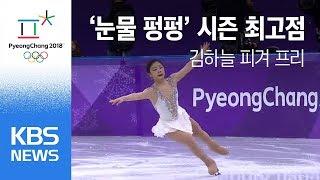 (풀영상) 김하늘, 피켜스케이팅 프리, 시즌 최고점!! @2018 평창동계올림픽 피겨스케이팅 여자 프리 |KBS뉴스| KBS NEWS