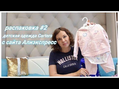 Детская одежда CARTERS C AliExpress распаковка #2  (Картерс с Алиэкпресс)