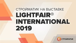 Стройматик на выставке LIGHTFAIR® International 2019