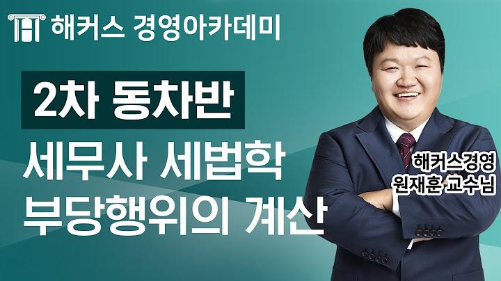 [세무사] 세법학 '부당행위의 계산'ㅣ세무사, 세무사시험, 세무사자격증, 세무사학원