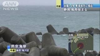 台風14号接近で漁船も避難 静岡・用宗海岸(10/10/30)