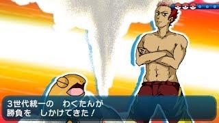 【ポケモンSM】 Uと勝ちたい星虹杯 【VSわくたんさん】
