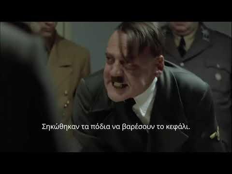 Ο Χίτλερ μαθαίνει για την αποχώρηση του Λούρου από τα μπαράζ.