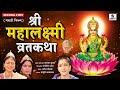 mahalakshmi vrat katha hindi devotional film sumeet music
