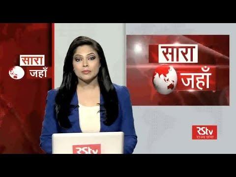 Sara Jahan | Episode - 09 : 22/10/ 2017