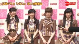 AKB48の渡辺麻友、島崎遙香らが4日、東京都内で行われた江崎グリ...