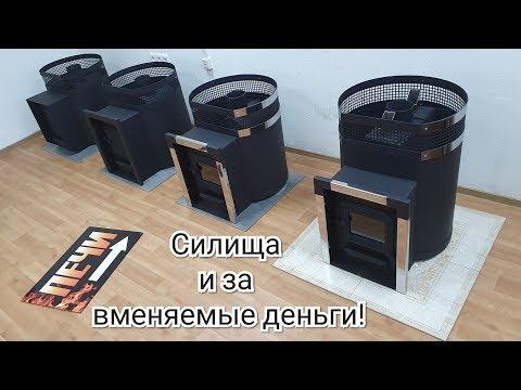 Весна 2020. Лютые обновления народных банных печей Теплынь